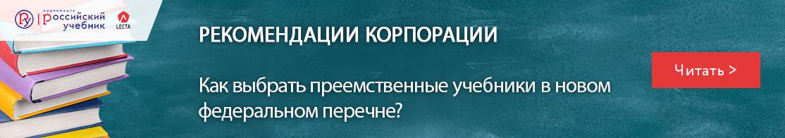 Альтернативные линии УМК