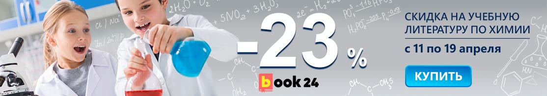 -23% на учебную литературу по химии