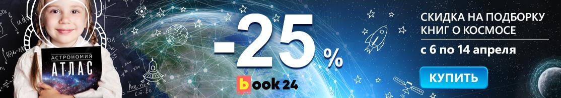 -25% ко Дню космонавтики