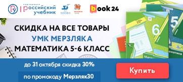 Скидка 30% по промокоду Мерзляк30 (внизу)