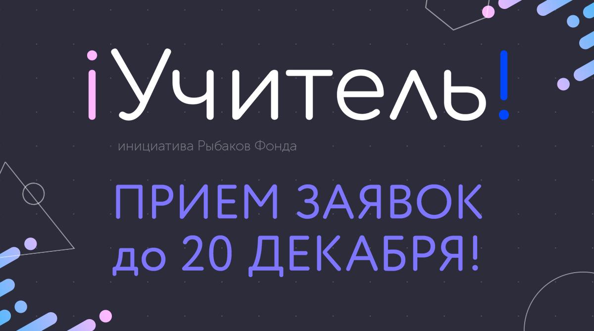 Рыбаков Фонд принимает заявки на участие во Всероссийском конкурсе #iУчитель