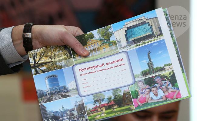 Корпорация «Российский учебник» поздравила школьников— победителей конкурса налучший культурный дневник вПензенской области