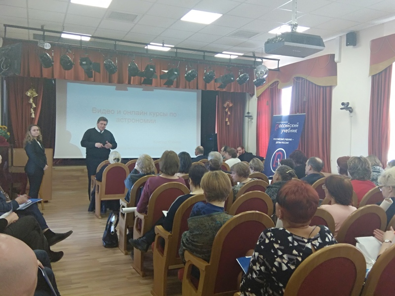 В Санкт-Петербурге состоялся форум повопросам преподавания астрономии в школе