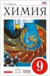 Учебные материалы под ПООП к учебнику «Химия. 9 класс» О. С. Габриеляна размещены на сайте издательства
