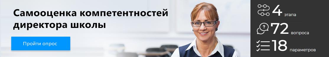 Самооценка компетентностей директора школы