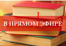 Конференция «Современный ученик в пространстве обучения языкам илитературе»: смотрите в прямом эфире!
