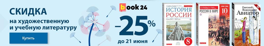 -25% ко Дню России