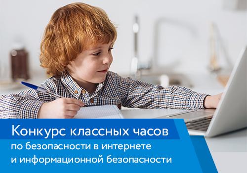Подводим итоги конкурса по информационной безопасности