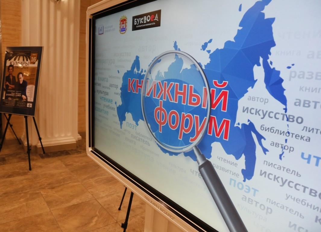 Книжный форум «Развитие инфраструктуры чтения» в Калининградской области: борьба за таланты