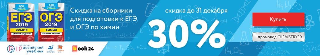 -30% по промокоду CHEMISTRY30