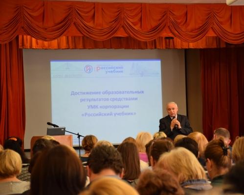 1 ноября – День корпорации «Российский учебник» в Санкт-Петербурге
