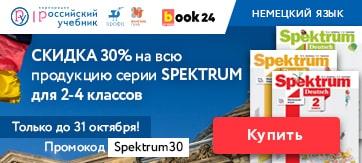 Скидка 30% по промокоду Spektrum30 (внизу)