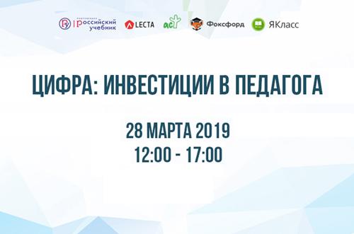 Российские педагоги примут участие в конференции «Цифра: инвестиции в педагога»