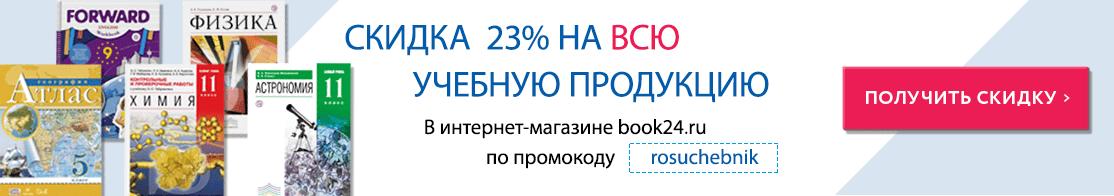 - 26% на всю учебную литературу