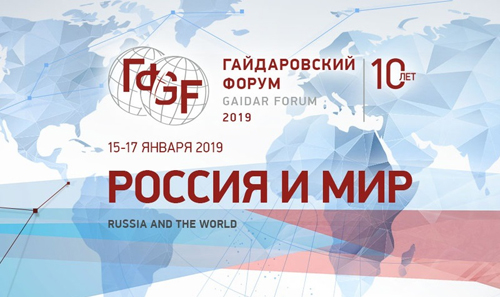 Присоединяйтесь онлайн к дискуссии Гайдаровского форума