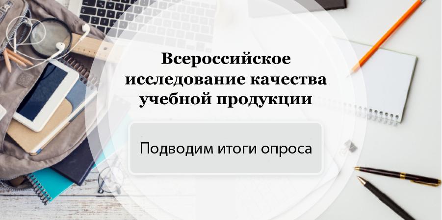 Итоги Всероссийского исследования качества учебной продукции