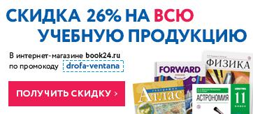 Cкидка 26% в book24 (внизу)
