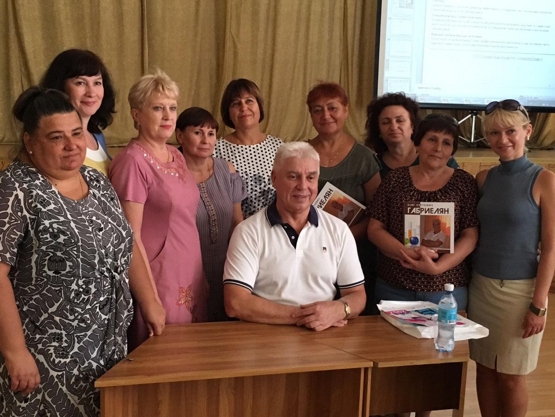 В Сочи состоялась межрегиональная конференция по актуальным проблемам преподавания химии