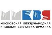 28 Московская международная книжная выставка-ярмарка