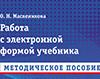 Скачайте методическое пособие «Работа с электронной формой учебника» насайтеefu.drofa.ru