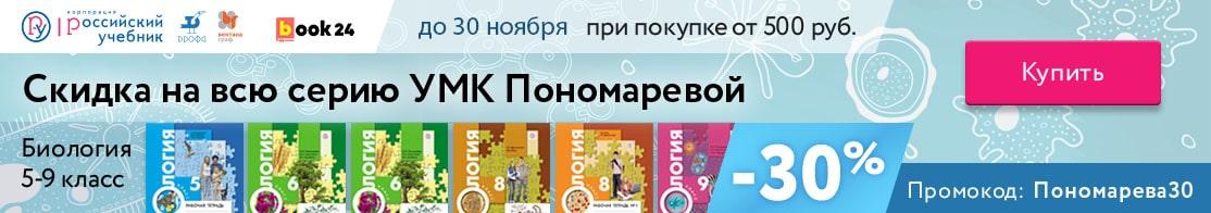 Скидка 30% по промокоду Пономарева30 (вверху)