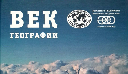 Презентация книги «Век географии» прошла в ИГ РАН