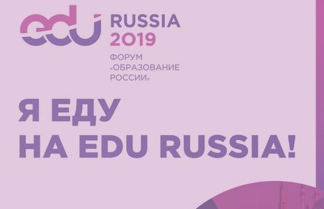Прямые трансляции форума «Образование России». Не пропустите!