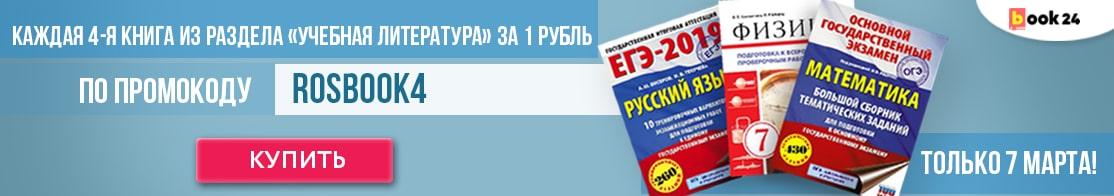 Каждая 4 из учебки за 1 рубль