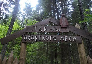 Экологические маршрутыТверской области представлены на новомпортале об экотуризме
